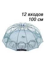 Раколовка зонтик на 12 входов